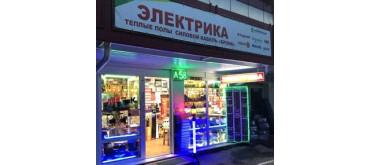 Наш магазин в Подольске